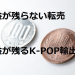 K-POP輸出 「初期投資の少なさ」